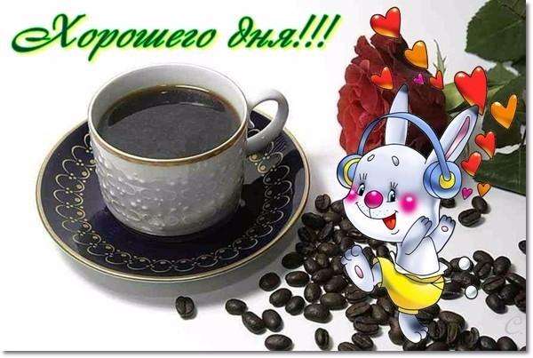 Николай, пожелание доброго утра сестренке с открыткой